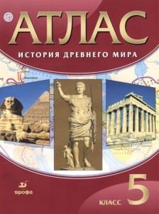 Атлас История древнего мира 5 класс Пособие Дзидзигури МГ 6+