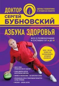 Азбука здоровья Все о позвоночнике и суставах от А до Я Книга Бубновский 16+