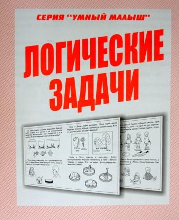 Логические задачи Умный малыш Рабочая тетрадь Бурдина СВ