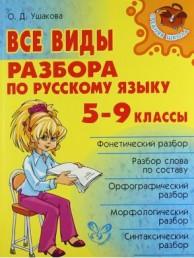 Все виды разбора по русскому языку 5-9 классы Пособие Ушакова ОД 12+