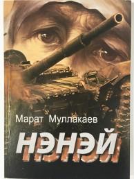 Нэнэй Книга Муллакаев Марат