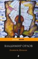 Альтист Данилов Книга Орлов Владимир 16+