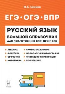 Русский язык Большой справочник для подготовки к ВПР ОГЭ и ЕГЭ 5-11 классы Пособие Сенина НА
