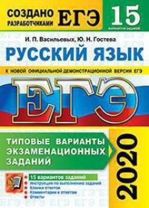 ЕГЭ 2020 Русский язык 15 вариантов Типовые экзаменационные задания Пособие Васильевых ИП