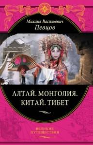 Алтай Монголия Китай Тибет Путешествия в Центральной Азии Книга Певцов Михаил 12+
