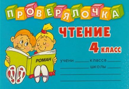 Проверялочка Чтение 4 Класс Пособие Чистякова