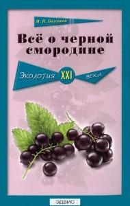 Все о черной смородине Книга Бохонова