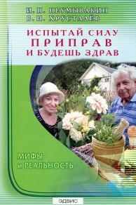 Испытай силу приправ и будешь здоров Мифы и реальность Книга Неумывакин Иван 16+