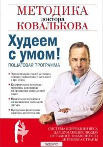Худеем с умом Методика доктора Ковалькова Книга Ковальков Алексей 16+