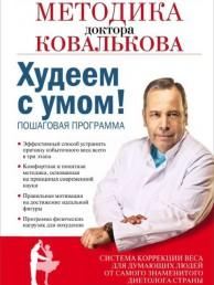 Худеем с умом Методика доктора Книга Ковальков Алексей 16+