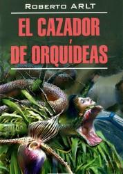 Охотник за орхидеями Книга на испанском языке Арльт 5-9925-0692-1