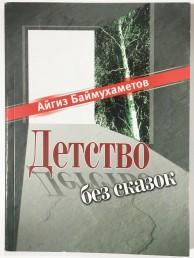 Детство без сказок на русском языке Книга Баймухаметов Айгиз 12+