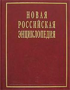 Новая Российская Энциклопедия в 12 т Том 4(1) Некипелов