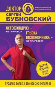 Остеохондроз не приговор Грыжа позвоночника не приговор Книга Бубновский Сергей 16+