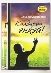 Не оставляй мама на башк языке Книга Баймухаметов 16+