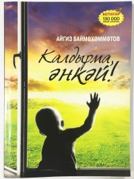 Не оставляй мама Книга Баймухаметов