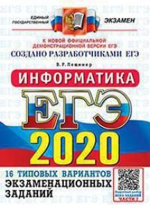 ЕГЭ 2020 Информатика 16 типовых вариантов типовых экзаменационных заданий Пособие Лещинер ВР