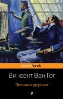 Письма к друзьям Книга Ван Гог Винсент 16+