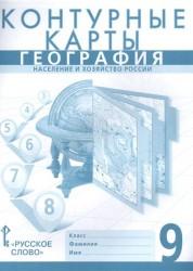 География Население и хозяйство России 9 Класс Контурные карты Банников С