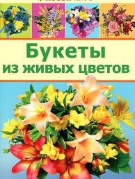 Букеты из живых цветов Хобби клуб Книга