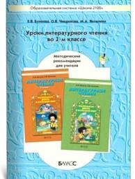 Уроки литературного чтения 2 Класс Методические рекомендации для учителя Бунеева