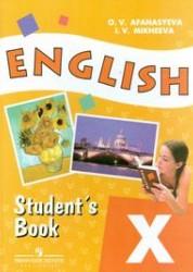 Английский язык 10 класс Углубленное изучение Учебник+ CD Афанасьева ОВ Михеева ИВ