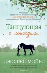 Танцующая с лошадьми Книга Мойес Джоджо 16+