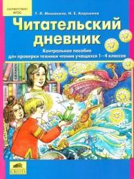 Читательский дневник 1-4 Класс Пособие Мишакина
