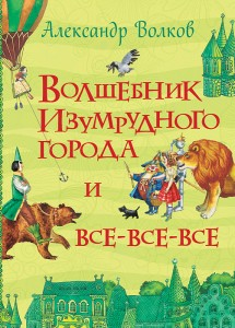 Волшебник Изумрудного города и все все все Все истории Книга Волков Александр 0+