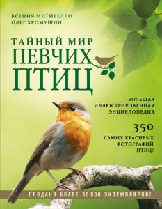 Тайный мир певчих птиц Энциклопедия Митителло Ксения 12+