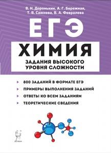 ЕГЭ Химия Задания высокого уровня сложности 10-11 классы Учебное пособие Доронькин ВН