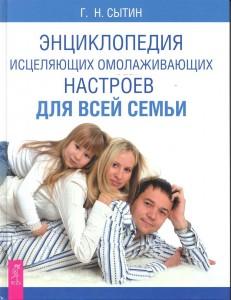 Энциклопедия Исцеляющих омолаживающих настроев для всей семьи Энциклопедия Сытин
