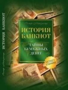 История банкнот Тайны бумажных денег Книга Майзингер Рольф
