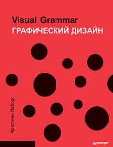 Графический дизайн Книга Леборг 16+