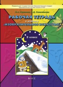 Изобразительное искусство Разноцветный мир 3 класс Рабочая тетрадь Куревина ОА