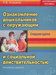 Ознакомление дошкольников с окружающим и социальной действительностью Старшая группа Пособие Алешина НВ