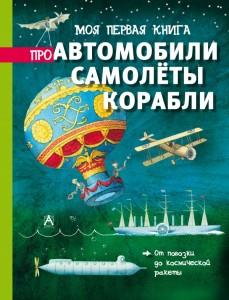 Моя первая книга про Автомобили самолеты коробли Книга Иванова