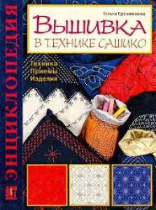 Вышивка в технике сашико Техника приемы изделия Энциклопедия Грузинцева