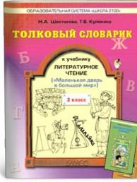Толковый словарик к учебнику Литературное чтение 2 Класс Маленькая дверь в большой мир Шестакова