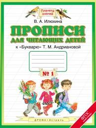 Прописи для читающих детей к Букварю ТМ Андриановой 1 Класс Комплект в 4 частях Рабочая тетрадь Илюхина