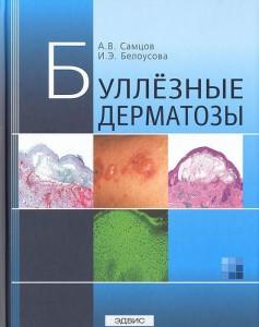 Буллезные дерматозы Книга Самцов