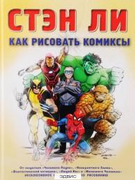 Как рисовать комиксы Эксклюзивное руководство по рисованию Книга Ли Стэн 6+