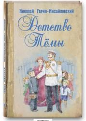 Детство Тёмы Книга Гарин-Михайловский