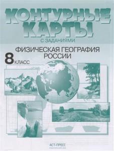 Контурные карты с заданиями Физическая география России 8 Класс Раковская