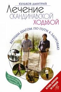 Лечение скандинавской ходьбой Оздоровительные практики Книга Кульков Дмитрий 12+