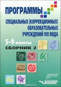Программы специальных образовательных учреждений 8 вида 5-9 Класс Сборник 2 Пособие Воронкова