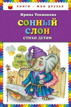 Сонный слон Стихи детям Книга Токмакова Ирина 0+