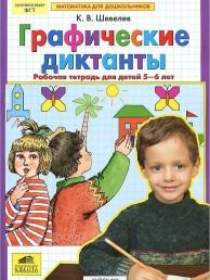 Графические диктанты для детей 5-6 лет Рабочая тетрадь Шевелев КВ 0+
