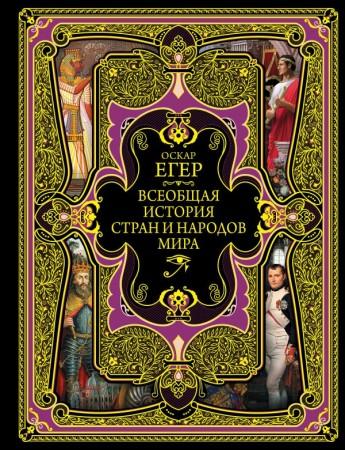Всебщая история стран и народов мира Книга Егер Оскар 12+