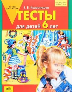 Тесты для детей 6 лет Пособие Колесникова